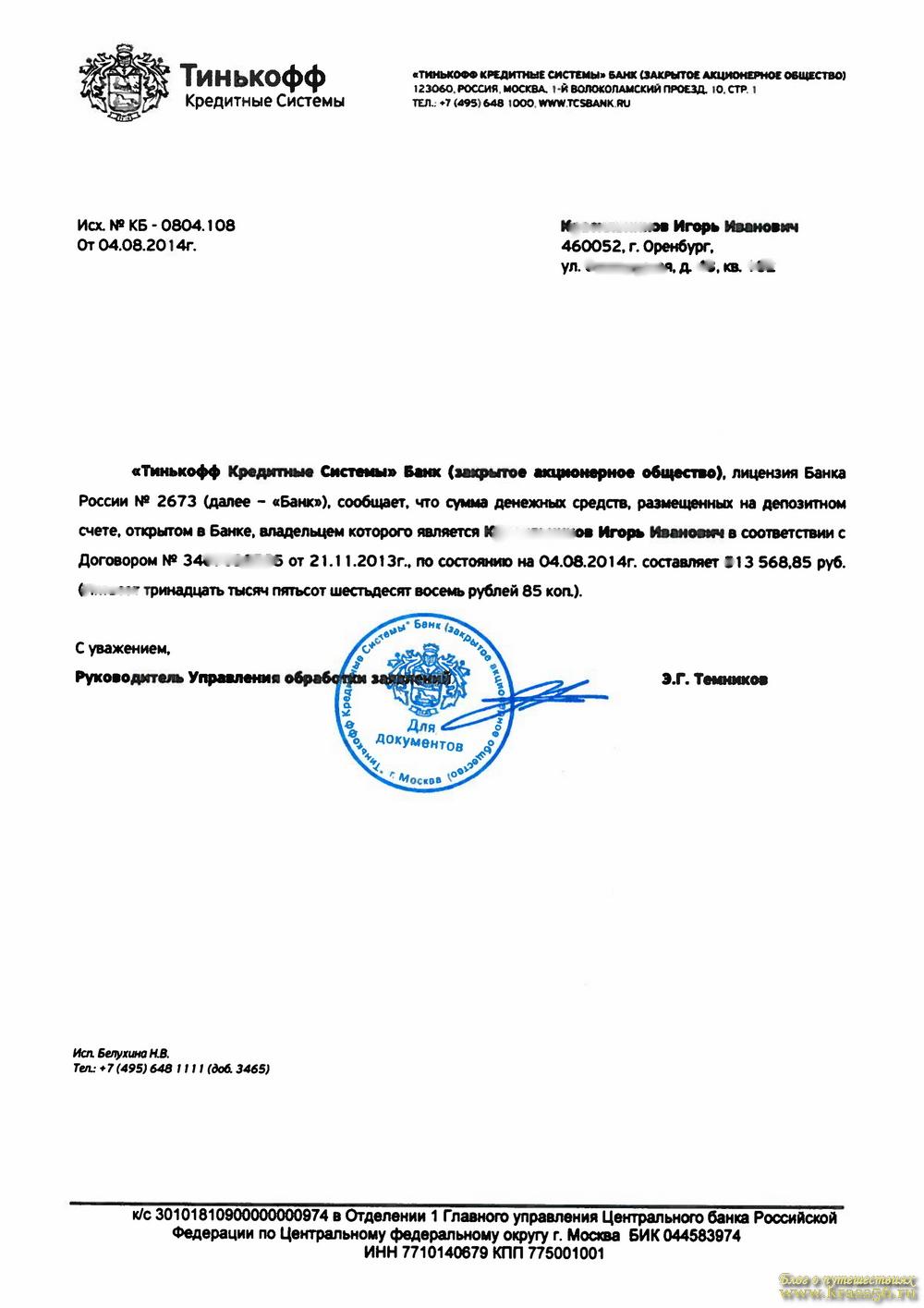 Тинькофф банк справка для визы где взять трудовую книжку в москве