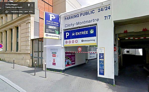 Общественная парковка, Франция