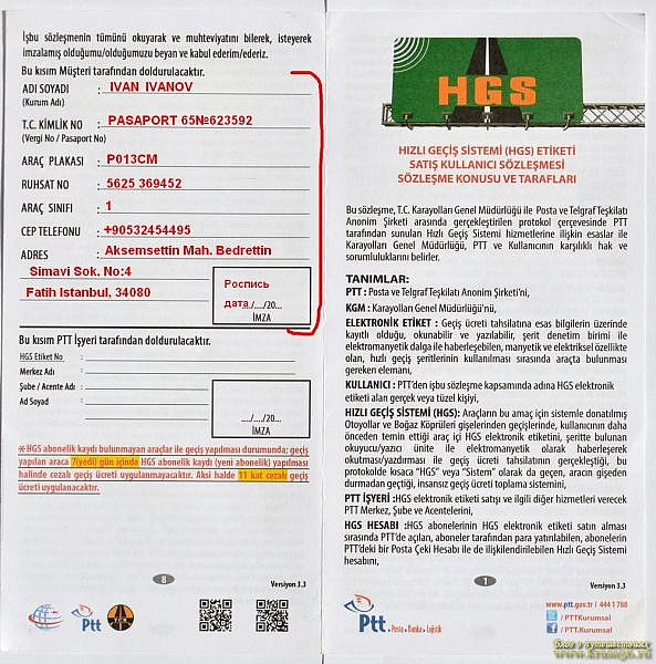 Оплата дорог в Турции по системе HGS