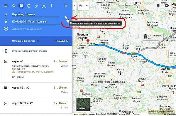 Расчет маршрута поездки по Европе на автомобиле