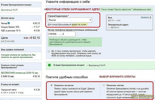 """Выбор и бронирование номера в отеле в системе """"Букинг.ком"""""""
