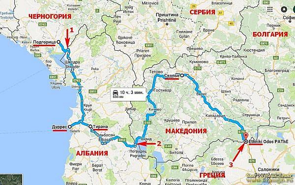 Пересечение границ Албания, Македония, Черногория, Греция