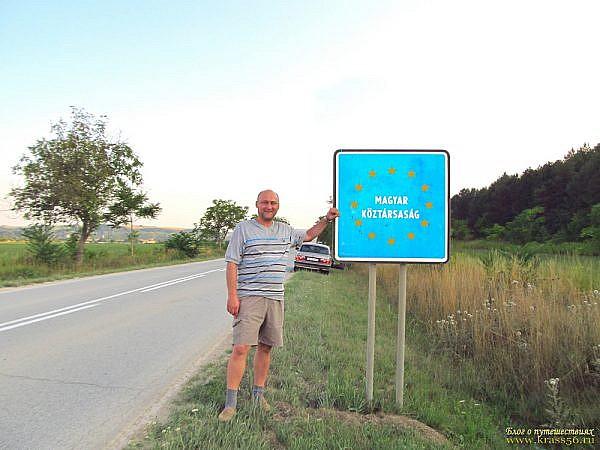 Граница Венгрии (надпись на знаке: Венгерская республика)