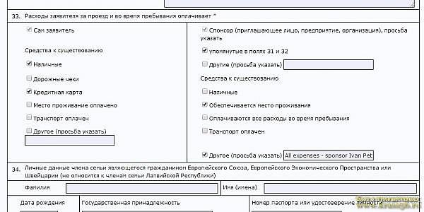 анкета на шенгенскую визу Латвия - заполнение