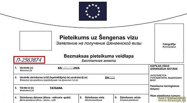 Куда вписать номер приглашения, на визовую анкету в Латвию