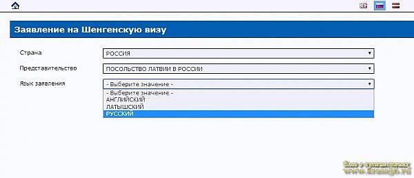 анкета на визу, Латвия