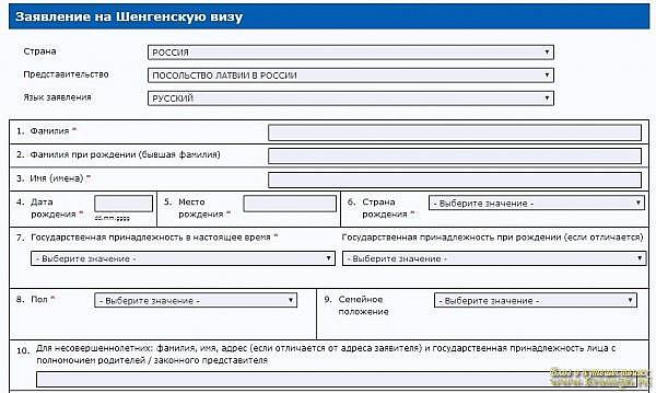 анкета на шенгенскую визу, Латвия