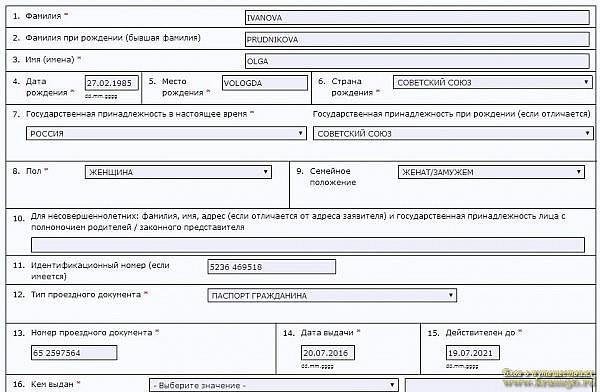 заполнение электронной анкеты на визу в Латвию