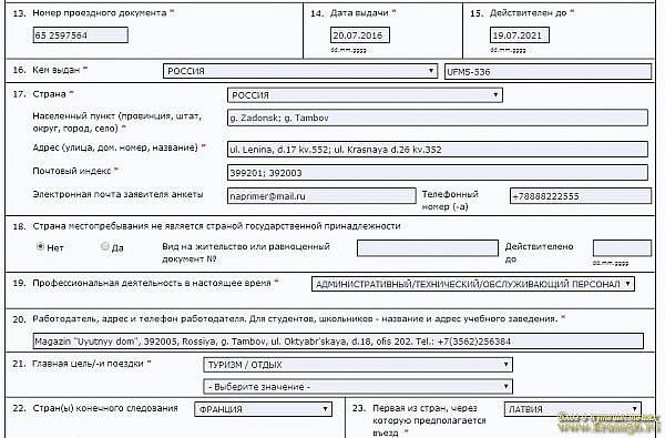 визовая анкета в Латвию, пример заполнения