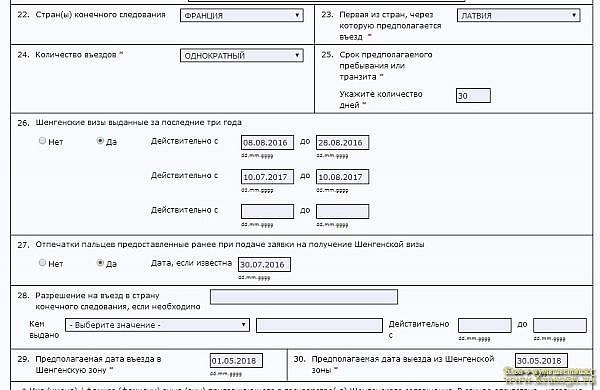 визовая анкета в Латвию - описание заполнения
