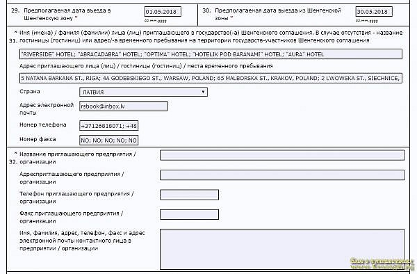 анкета на визу в Латвию, заполнение