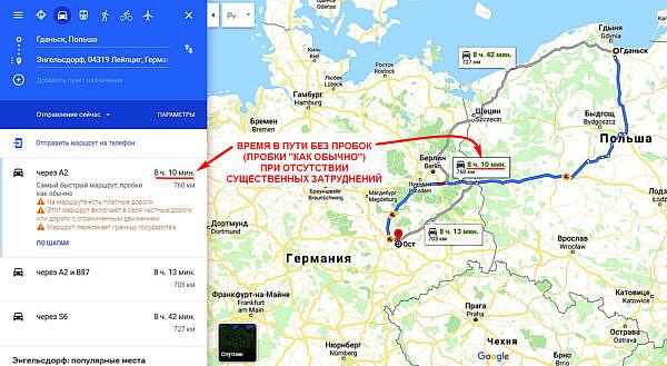 Расчет времени поездки по картам Гугл
