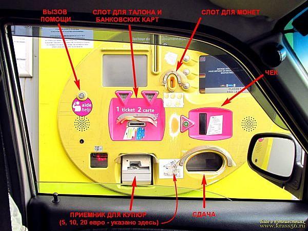 Оплата дорог во Франции через автомат