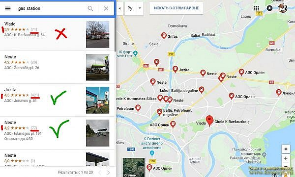 поиск заправок на картах Гугл