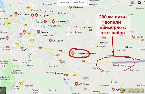 Расчет маршрута поездки на автомобиле по Европе