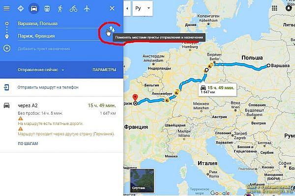 построение маршрута поездки на картах Гугл