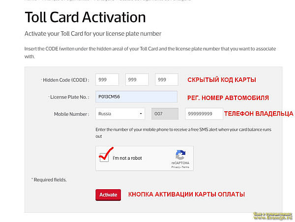 TollCard - активация карты оплаты дорог в Португалии