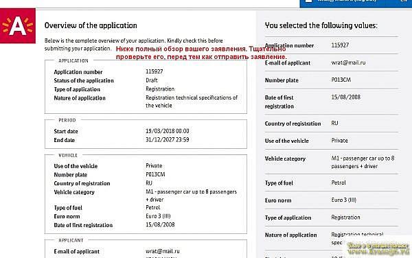 Регистрация автомобиля для въезда в экологическую зону Антверпена