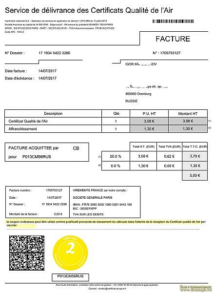 Покупка французской экологической наклейки через интернет