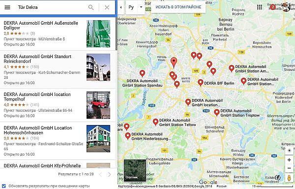 Найти автосервис в Германии для получения плакетки