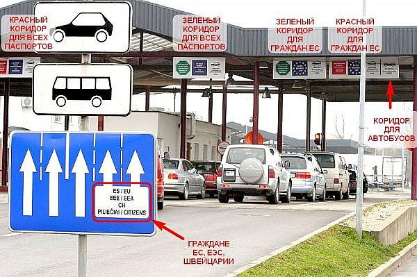 Коридоры для пересечения границы на автомобиле
