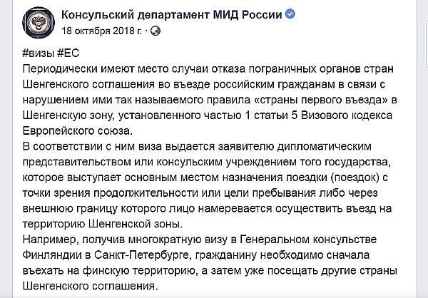 КД МИД РФ - правило первого въезда есть!