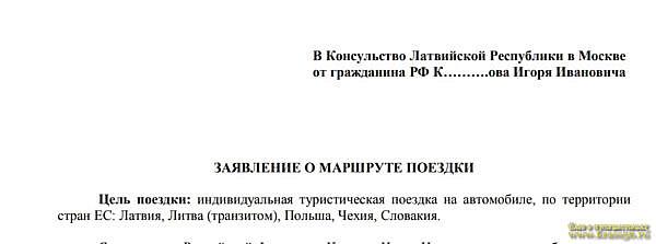 Письменное описание планируемой поездки для консульства