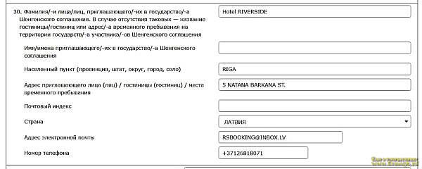 Заполнение визовой заявки