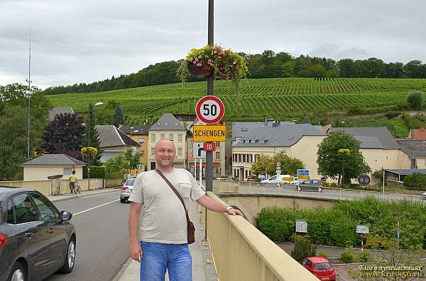 поселок Шенген
