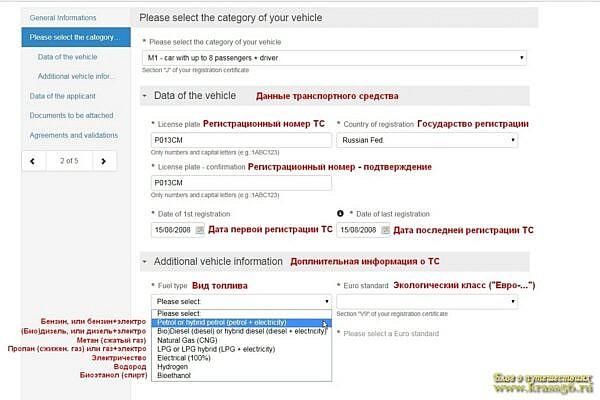 Получение разрешения на въезд в экологическую зону Брюсселя
