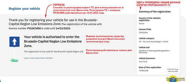 Регистрация ТС для въезда в экологическую зону Брюсселя
