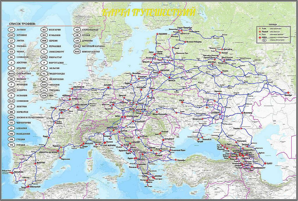 Карта поездок по Европе