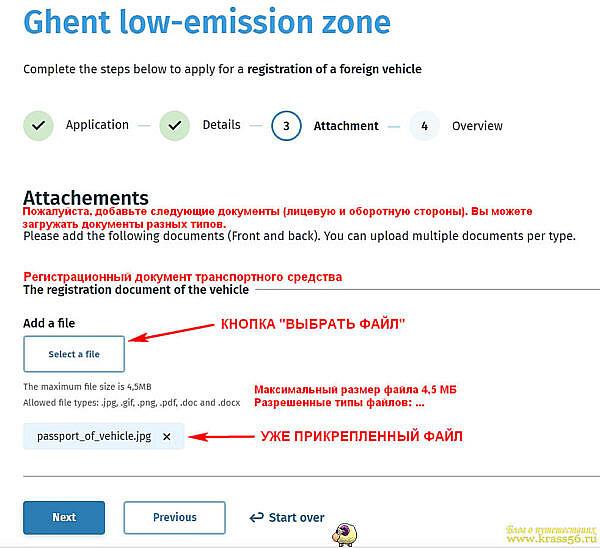 Получение разрешения на въезд в экологическую зону Гента