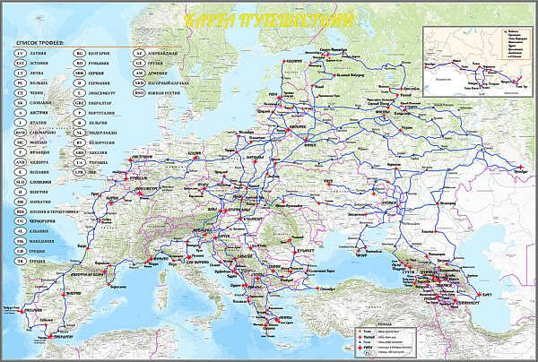 Карта поездок автора